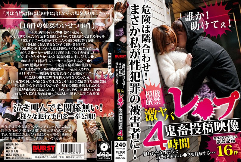 BUR-564 japanese porn videos Risky Business! How In The World Did I End Up Getting Made To Fuck?! Extreme Rough Sex Leaked
