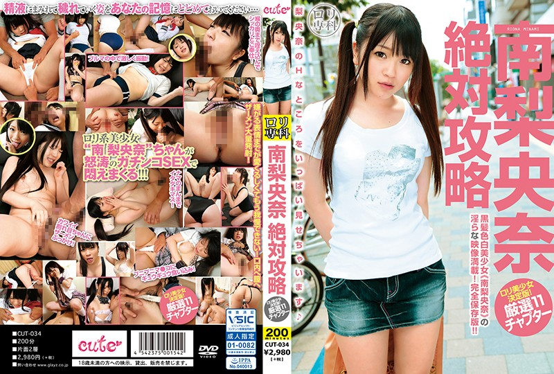 [CUT-034]The Lolita Strategy Guide Riona Minami