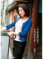 Before Being A Wife She's Still A Woman Tonight I'll Betray You... - Rei 30: Decision - Download
