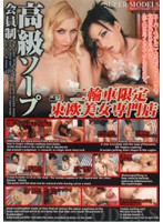 Members Only High Class Bathhouse Threesomes Only European Beauties Specialty Store 下載