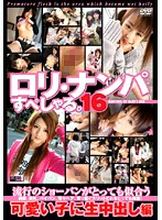 Loli Pick-Up Special 16: Stylish Short Pants Look Good On This Cute Girl. Raw Creampie Footage Compilation. Download