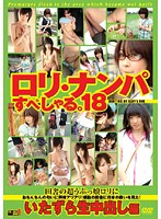 Loli Pick-Up Special. In The Countryside with an Innocent Girl. Creampie Raw Footage. Download