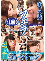 4 Hours of Fellatio From a Beautiful Wife Collection 下載