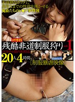 Lolita Special Course - Extreme Cruelty - Hunting Girls In Uniform - Schoolgirls Forcibly Impregnated 20 Girls, 4 Hours vol. 1 Download