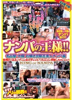 The King Of Pick Up Artists! The Babes Of Nagoya And Osaka Only Edition Download