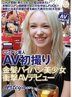 Russian Amateur In Her AV First Time Shots A Blonde Beautiful Girl With A Shaved Pussy In Her Shocking AV Debut Arteya 下載