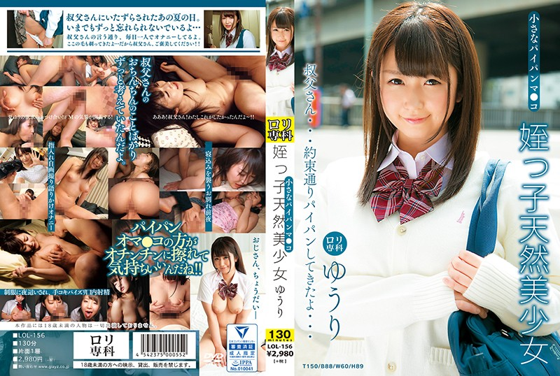 LOL-156 javforme Lolita Special Course My Tiny Shaved Pussy Niece Is A Nature Airhead Beautiful Girl Yuri Yuri Asada