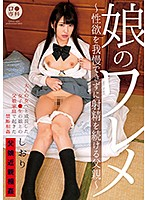 Special Lolita Course. My Daughter's Pussy ~A Father Loses Control Of His Sexual Desires And Cums Over And Over Again~ Shiori. Shiori Kuraki Download
