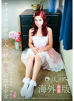 Lolita Special Course. Red P*ssy Haired Barely Legal Girl We Discovered In The American Countryside. Penny Pax International Special Edition. Download