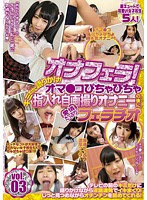 Masturbating Blowjobs! She Gets Flirty With You! After Showing Herself Masturbating, She'll Give You A Loving Blowjob! vol. 03 Download