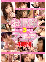 Cleaning Lady Four Hour Blow Job Special 3 下載
