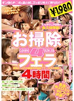 Cleaning Lady Four Hour Blow Job Special 4 Download