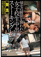 Assaulted The Moment They Arrive Home. Schoolgirls Stalked Raped And Creampied Download
