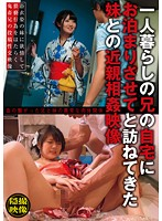 Incest Movie Of a Brother Living Alone And His Little Sister Coming To Stay The Night Download
