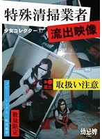 Barely Legal Teen Collector 1 - Leaked Footage From A Special Cleaner 下載