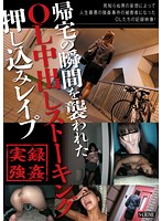 Office Lady Stalked On Her Way Home, Then Assaulted and Creampied As Soon As She Opens Her Door! 112 Download