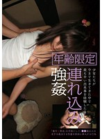 Take-Home Rape ~The Day These Barely Legal Girls Experienced The Worst Pain Of Their Lives~ Download