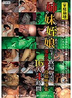 Broken Homes - These Brutes Prey On Their Stepsisters And Stepdaughters And Post The Footage - 16 Girls, 4 Hours Download