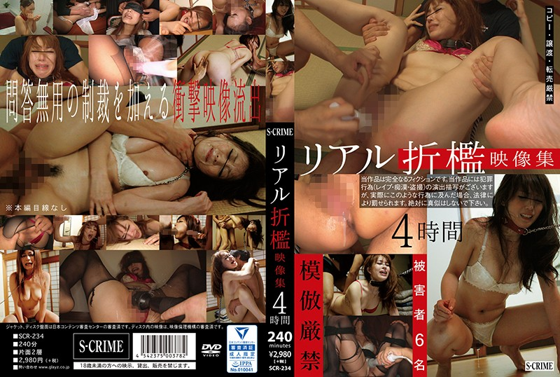 SCR-234 A Real Wish-Cum-True Video Collection 4 Hours