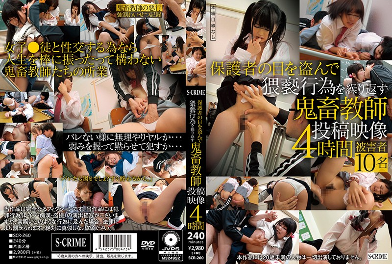 SCR-260 jav pov Repeated Filthy Acts While Her Guardian Is Distracted – S*****t-Teacher Rough Sex Footage Posted