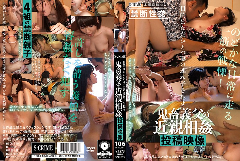 SCR-269 jav Lecherous Step Father Has Only One Goal – To Fuck His New Wife's Daughter! Upload Video