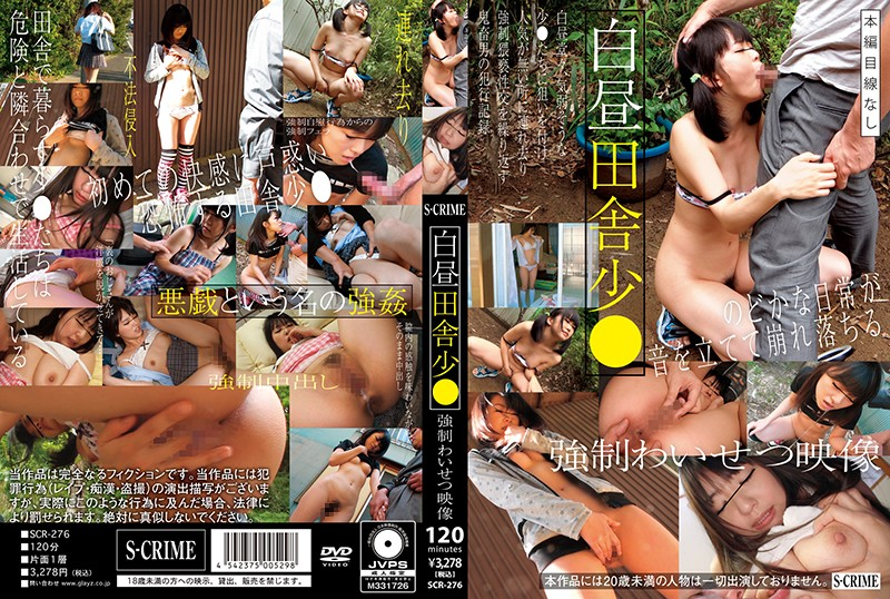 SCR-276 Naughty Daylight Footage Of A Naughty Girl During The Day