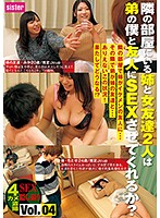 Will My Big Sister And Her Friend In The Room Next Door Have Sex With My Friend And Me? vol. 04 Download