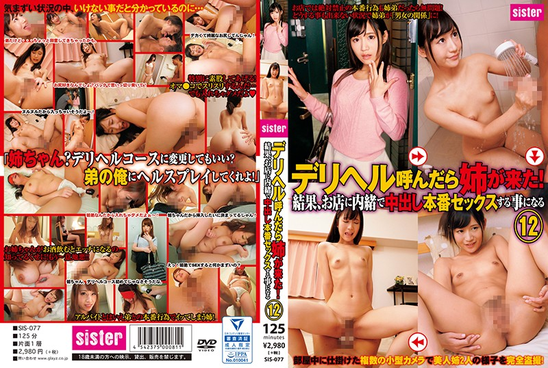 SIS-077 I Rang Up A Call Girl And My Sister Showed Up! In The End She Let Me Give Her A Creampie (Against The Rules) 12