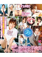 Careful! Very Cute High School Girl Creampie Collection vol. 3 下載