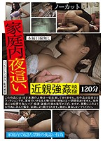 Household Night Visit - Raping the Family Video Download