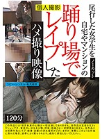 POV Videos Of Stalking And Raping Female Student Babes At Home And In The Stairwells Of Apartment Buildings Download