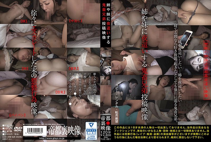 TUE-081 Videos Submitted By Sadistic Brothers Who Pay Their Sisters Nightly Visits