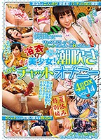 """""""Hey, Let's Have A Chat And Get Really Nasty"""" A Beautiful Girl In A Yukata! Splash Squirt LIVE Chat Masturbation 4 Hour Deluxe Edition vol. 14 Download"""