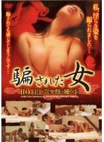 A Deceived Woman Total Hidden Camera Hotel Footage (For Real) Download