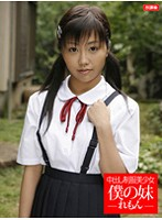 That High School Girl Is Full Of My Cum, She's My Sister! -Remon- Download