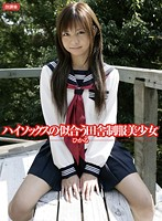 Cute Country Girl in School Uniform - Hikaru - 下載
