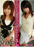Erotic Wife Unethical Tryst 5 下載