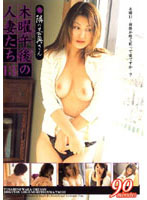 The Young Wife Next Door. Wives On Thursday Afternoons 13 Download