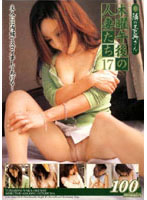 The Young Wife Next Door. Wives On Thursday Afternoons 17 Download
