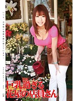 The Flower Shop Girl's Big Tits Are Too Huge. Starring Sae. Download