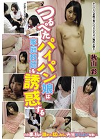 Flat-Chested Girl With A Shaved Pussy Seduces Her Private Tutor Aya Akiyama 下載