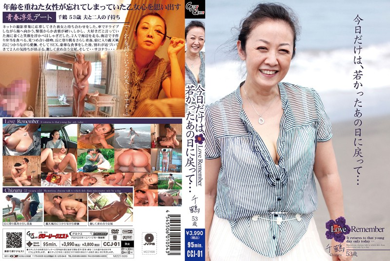 CCJ-01 Love Remember - Just for Today I am Young Again... 53 year old Chika - Outdoor, Mature Woman, Featured Actress, Cowgirl, Chitzuru Iwashita