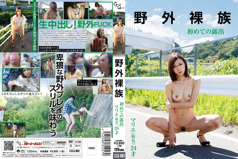 CGQ-002 free japanese porn Outdoor Nudists Her First Exhibition Marie (Alias) 24-Years-Old