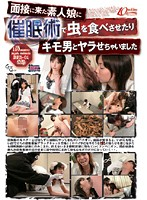 Amateur Girls Brought In For Interviews And Hypnotized - Forced To Suck Dick And Fucked By Nasty Men 下載