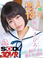 "[VR] ""My Lover Is 18 Years Old"" Mahiro Tadai We Had Our First Date At Home, And Our First Kiss, And Our First Fuck *She Was So Damned Cute Download"