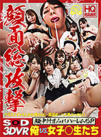 """[VR] """"An All-Out Attack On The Face VR. Me VS Schoolgirls"""" Drooling, Face Licking, Urination, Squirt Bukkake With 4 Classmates! Harem Fivesome With My Face Covered In Fluids Download"""