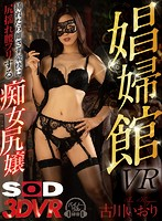 Luxury Whore Hall VR: Slutty Butt Girl Shakes Her Ass And Swings Her Hips Like Crazy - If You Can Get It In, It Won't Come Out! Iori Kogawa  Download