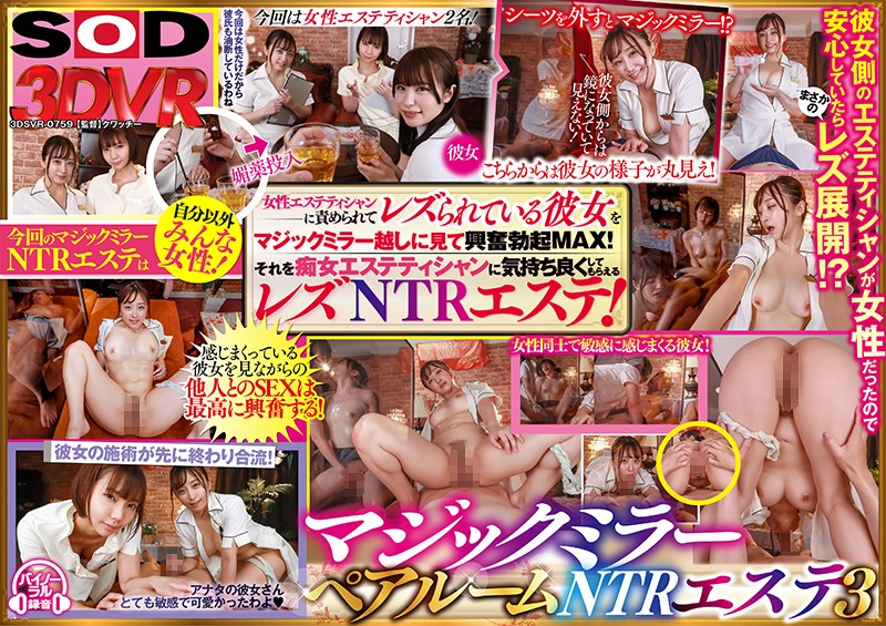 3DSVR-0759 [VR] The Magic Mirror Pair Room NTR Massage Parlor 3 You're Watching Your Girlfriend Get Some Lesbian Sex Unexpectedly Next Door By A Female Massage Parlor Therapist, While You Get A Slut Massage Parlor Therapist To Get You Off With Raw Hot Sex