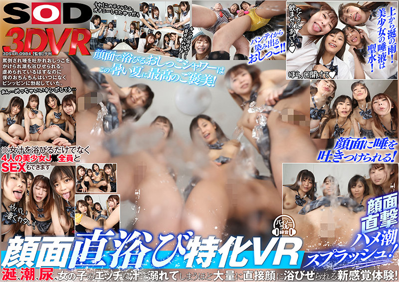 3DSVR-0984 [VR] Showered In Fluids! Girl Juices In VR - Girls' Pussy Juice, Saliva, And Piss All Over Your Face To Make Your Kinky Cock Rock Hard For Endless Orgasms!