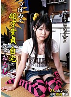 Am I Good Enough? Tsubomi Pops A 40 Year Old Cherry Boy At Her House. Starring Tsubomi. Download